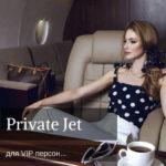 фотосесия в частном самолете Москва