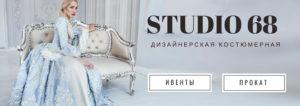 studio68 дизайнерская костюмерная COLORSOUL