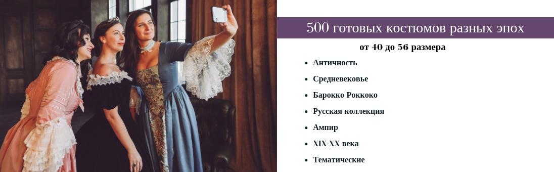 Выездная костюмерная Москва и МО