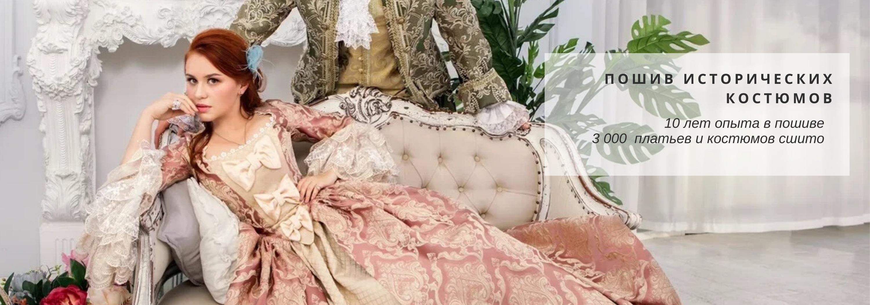 Пошив театральных и исторических костюмов