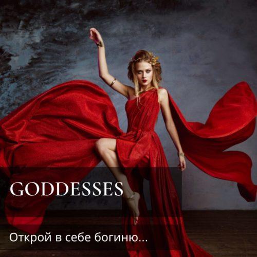 фотосессия богиня